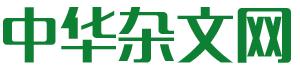 中华杂文网_杂七杂八网_经典杂文精选_杂文随笔_杂文投稿